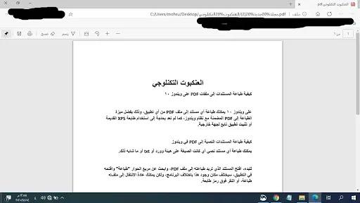 النقر المزدوج وفتح ملف PDF