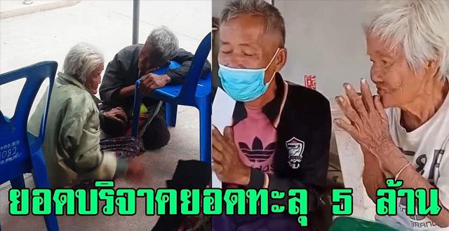 คนไทยไม่ทอดทิ้ง แม่ลูกป้อนข้าว รอลงทะเบียน ล่าสุดยอดทะลุ5ล้าน