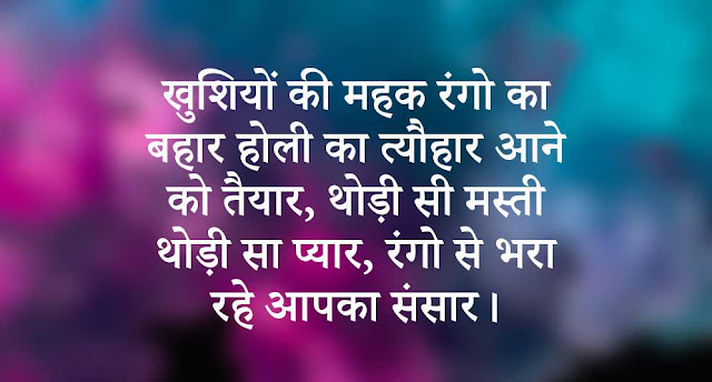 Happy Holi 2019  New Quotes in Hindi