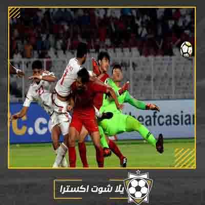 مباراة الإمارات وإندونيسيا مباشر