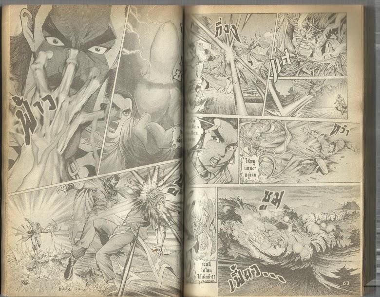 Demi Gods & Semi Devils - หน้า 32
