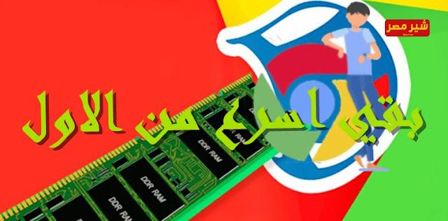 تحميل النسخة الجديدة من المتصفح العملاق جوجل كروم - تحديث جوجل كروم - مميزات كروم الجديد بعد التحديث - كروم اسرع الان من ذي قبل
