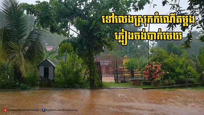 Visit my hometown , it rains a lot | Mrr Sal
