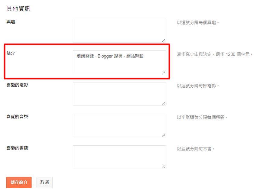 blogger-author-profile-5.jpg-Blogger「作者簡介」已恢復顯示,功能設定教學