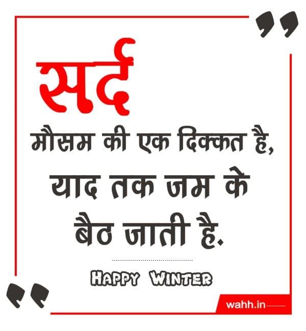 Happy-Winter-Shayari-Hindi