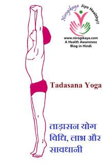 tadasana-yoga-in-hindi