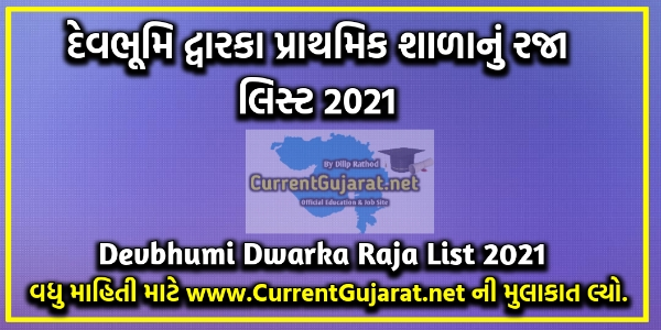 Devbhumi Dwaraka List 2021 | Devbhumi Dwaraka District Primary School Raja List Year 2021-22