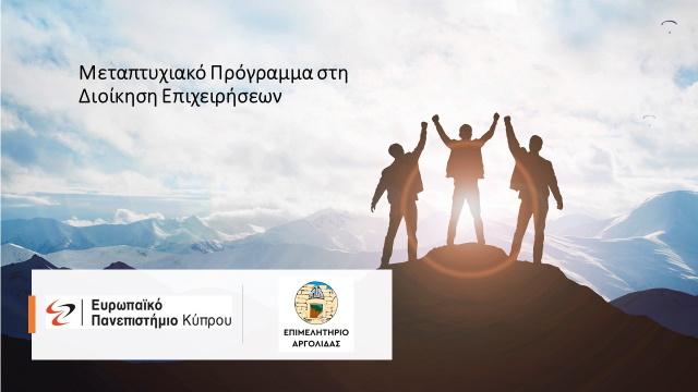 Μεταπτυχιακό Πρόγραμμα στη Διοίκηση Επιχειρήσεων από το Επιμελητηριο Αργολίδας και το Πανεπιστήμιο Κύπρου