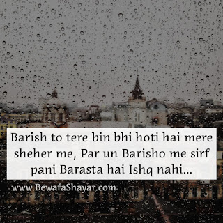 barish shayari,barish,barish shayari status,hindi shayari,shayari,sad shayari,urdu shayari,love shayari,barish ghazal,barish status,barish shayri,barsat shayari,barish poetry,barish love shayari,baarish shayari,love shayari on barish,funny barish shayari,romantic shayari,barish shayari in hindi,barish shayari in hindi sad,sad barish shayari facebook,barish poetry in urdu,barish shayari romantic in hindi,rain shayari
