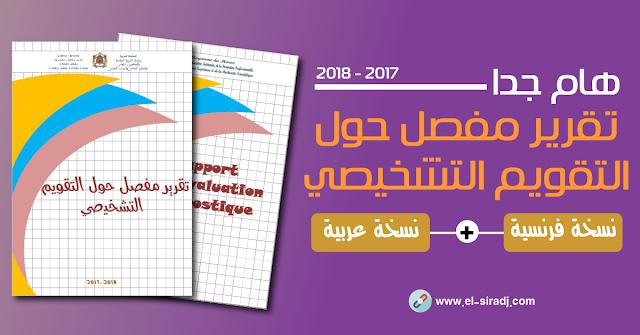 نموذج لتقرير مفصل حول التقويم التشخيصي المستويات ثالث رابع خامس سادس عربية وفرنسية