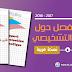 نموذج لتقرير مفصل حول التقويم التشخيصي للمستويات التعليم الابتدائي