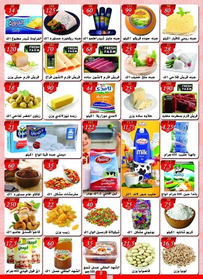 عروض سنابل ماركت مصر الجديدة من 26 يونيو حتى 10 يوليو 2020 مبادرة كلنا واحد
