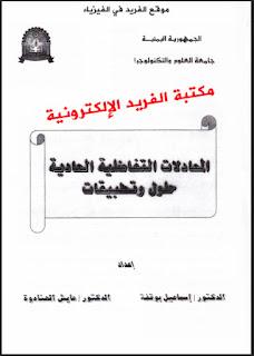 كتاب المعادلات التفاضلية العادية ـ حلول وتطبيقات pdf