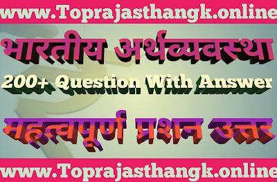 सभी प्रतियोगिताओं परीक्षा के लिए भारतीय अर्थव्यवस्था विषय के अतिमहत्वपूर्ण दो सौ प्रश्न    Most important questions of Indian economy subject for all competitions exam