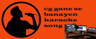 cg bhakti karaoke song