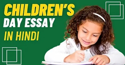 Children's Day Essay In Hindi