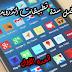 أفضل 6 تطبيقات أندرويد | Top 6 Best Android Apps | العدد الأول