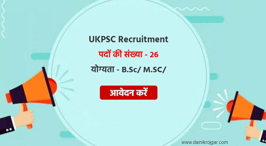 UKPSC Inspector & Other 26 Posts