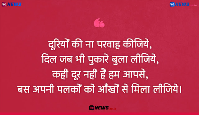 Latest Love Status in Hindi