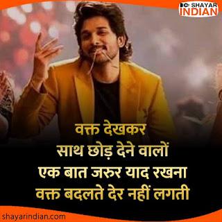 Waqt, Baat, Yaad : Time Status Image in Hindi