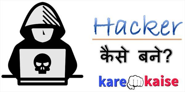 hacker-kaise-bane