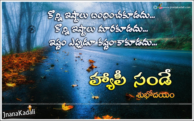Happy Sunday hd wallpapers, Subhodayam Telugu Greetings, inspirational Telugu Quotes