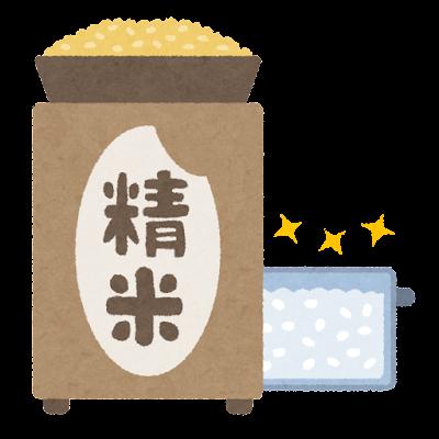 Rice seimai