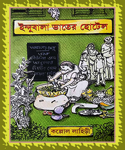 Indubala Bhater Hotel (ইন্দুবালা ভাতের হোটেল} by Kollol Lahiri