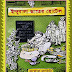 Indubala Bhater Hotel (ইন্দুবালা ভাতের হোটেল) by Kollol Lahiri । Bengali book