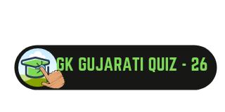 GK Gujarati Quiz 26