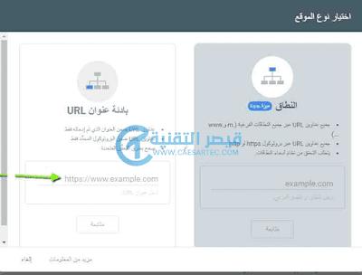 كيفية اثبات ملكية المدونة فى ادوات مشرفي المواقع