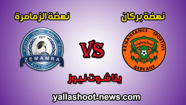 مشاهدة مباراة نهضة بركان ونهضة الزمامرة اليوم 15-1-2020 بث مباشر في الدوري المغربي