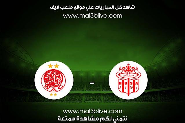 مشاهدة مباراة حسنية اكادير والوداد الرياضي بث مباشر اليوم الموافق 2021/06/13 في الدوري المغربي