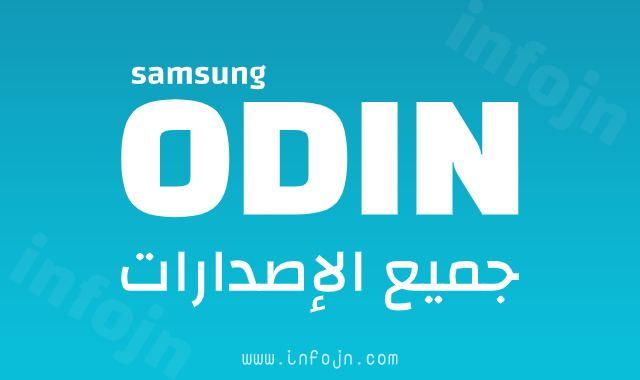 تحميل برنامج أودين لهواتف سامسونج (جميع الإصدارات)