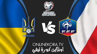 مشاهدة مباراة فرنسا وأوكرانيا بث مباشر اليوم 24-03-2021 في تصفيات كأس العالم