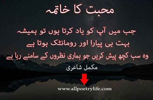 Sad Poetry, Love Poetry, Urdu Poetry, End of Love, jaab main aap ko yaad karta hun, محبت کا خاتمہ