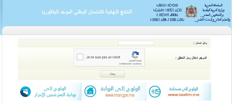 موعد إعلان نتائج امتحان البكالوريا 2019 بالمغرب