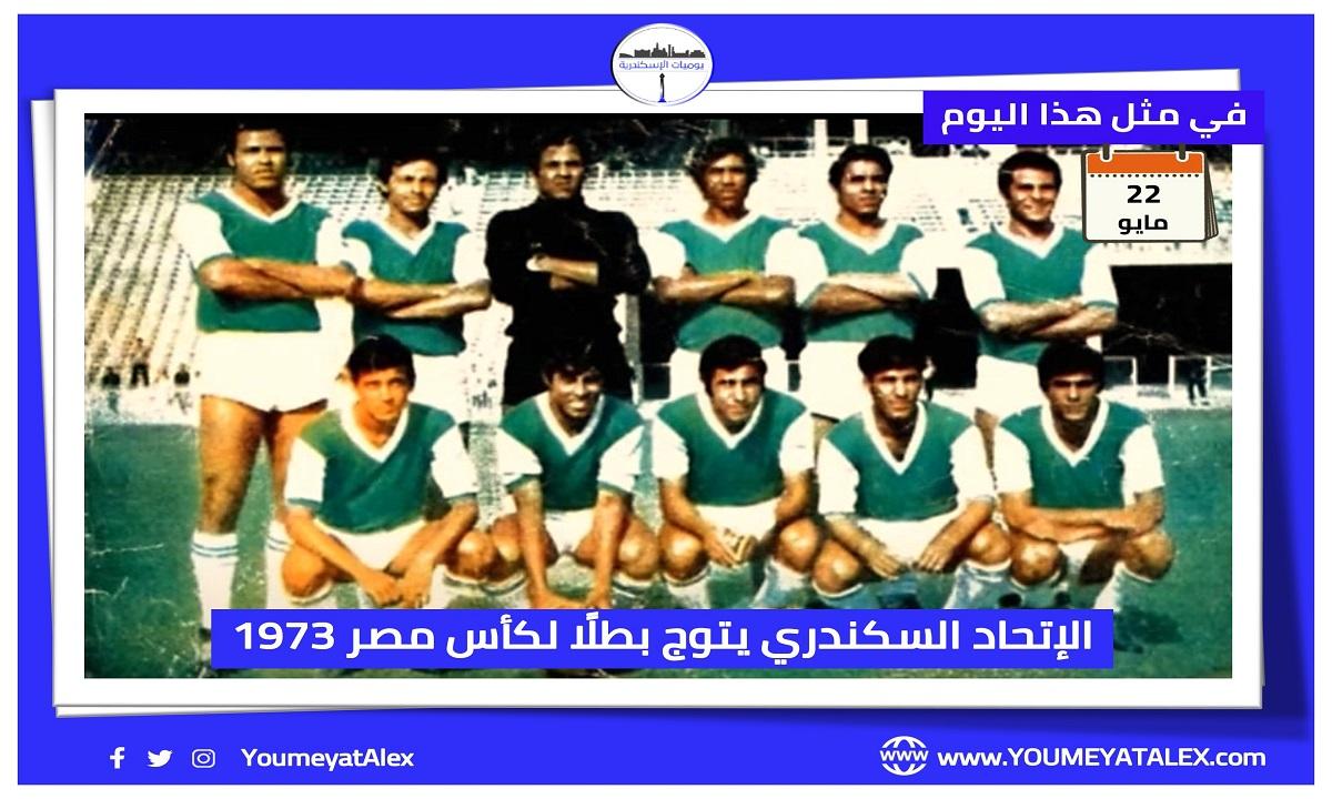 الإتحاد السكندري بطل كأس مصر 1973
