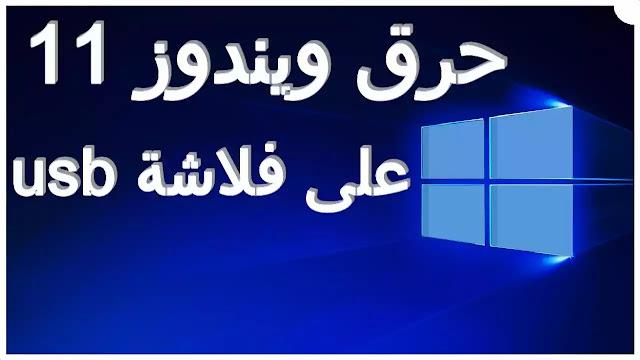 برنامج نسخ ويندوز 11 على فلاشة