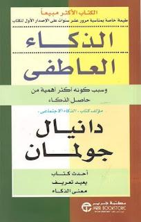 تحميل كتاب عن الذكاء العاطفي دانييل جولمان pdf