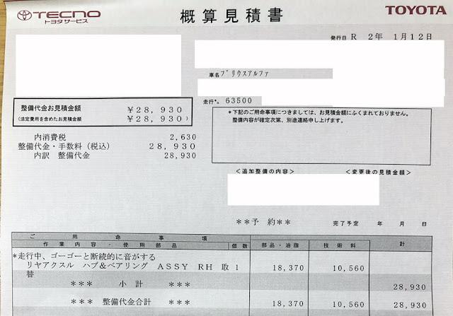 プリウスα(DAA-ZVW40W)の異音修理(ハブベアリング修理費用)
