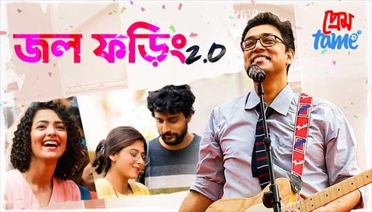 Jawl Phoring 2 Lyrics by Anupam Roy from Prem Tame