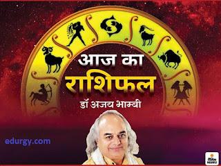 Aaj Ka Rashifal: Daily Rashifal, Today's Rashifal