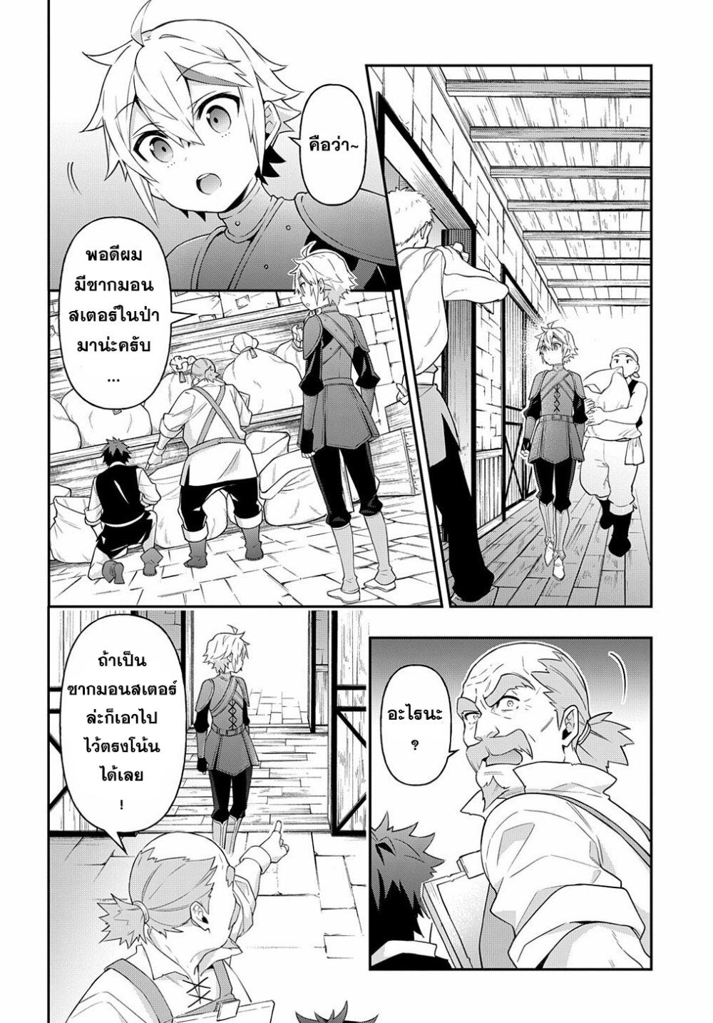 อ่านการ์ตูน Tensei Kizoku no Isekai Boukenroku ~Jichou wo Shiranai Kamigami no Shito~ ตอนที่ 30 หน้าที่ 22