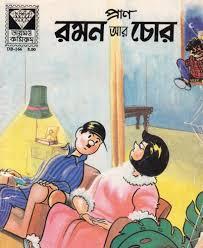রমন আর চোর কমিক্স Raman Aar Chor Comics