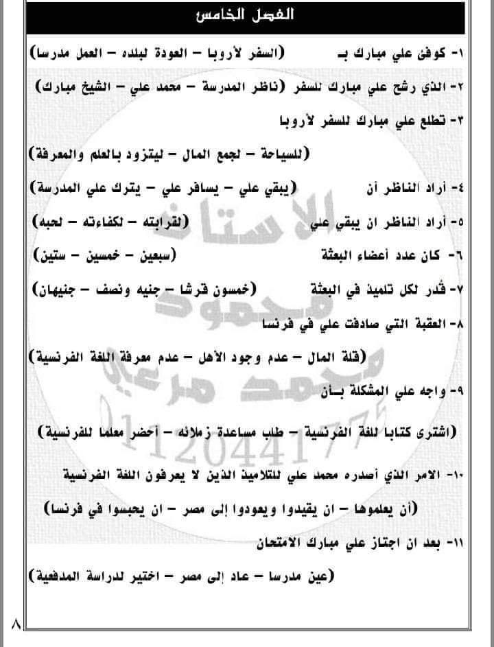 نماذج أسئلة امتحان مارس لغة عربية للصف السادس الابتدائي 3