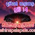 Lagna Palapala Ada Dawase  | ලග්න පලාපල | Sathiye Lagna Palapala 2020 | 2020-07-14