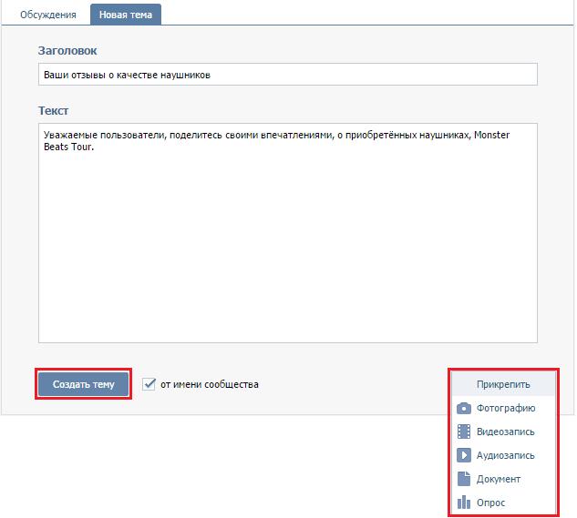 Создание темы Вконтакте