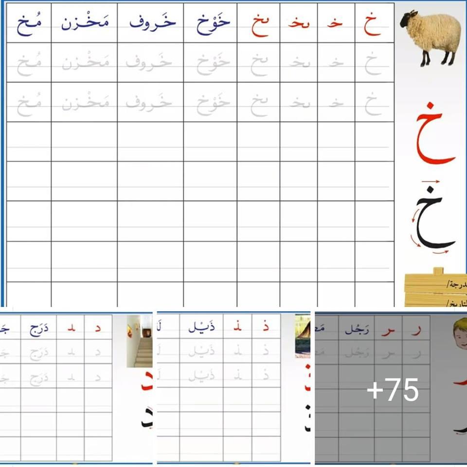 كراسة تدريبات على الحروف العربية الموقع التعليمي Ademweb Com