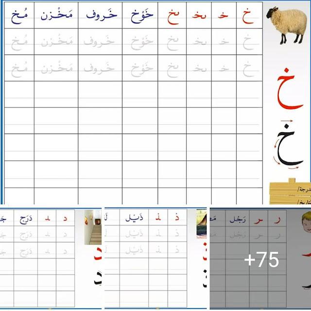 كراسة تدريبات على الحروف